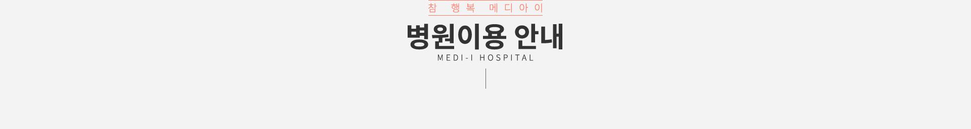 병원이용안내